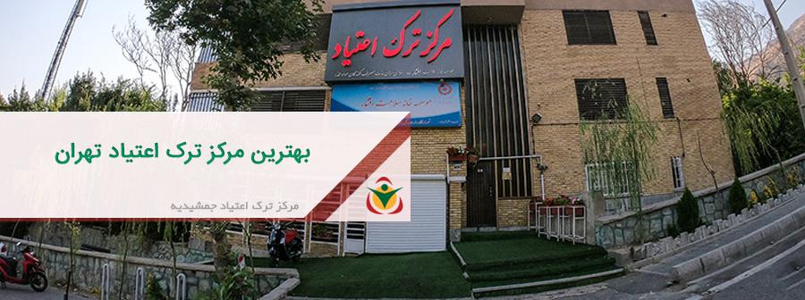 بهترین مرکز ترک اعتیاد تهران